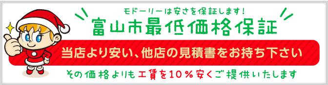 モドーリーは安さを保証します!富山市最低価格保証 当店より安い、他店の見積書をお持ち下さい。その価格よりも10%安くご提供いたします!