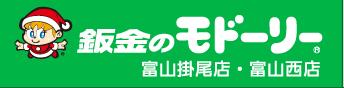 板金のモドーリー 富山掛尾店